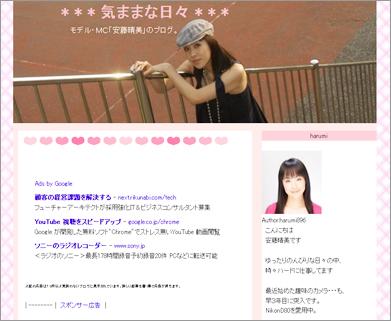 モデル&MCの安藤晴美さんが吹き矢に挑戦されました。