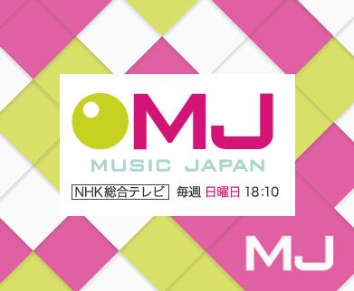 NHK総合「ミュージックジャパン」