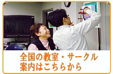 スポーツ吹き矢教室・サークル