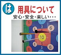 スポーツ吹き矢用具