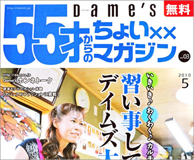 FM FUJI「GOOD DAY」のDJ森雄一さんが吹き矢に挑戦されました。